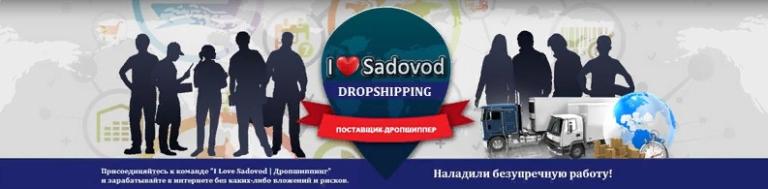 Дропшиппинг Садовод с I love Sadovod